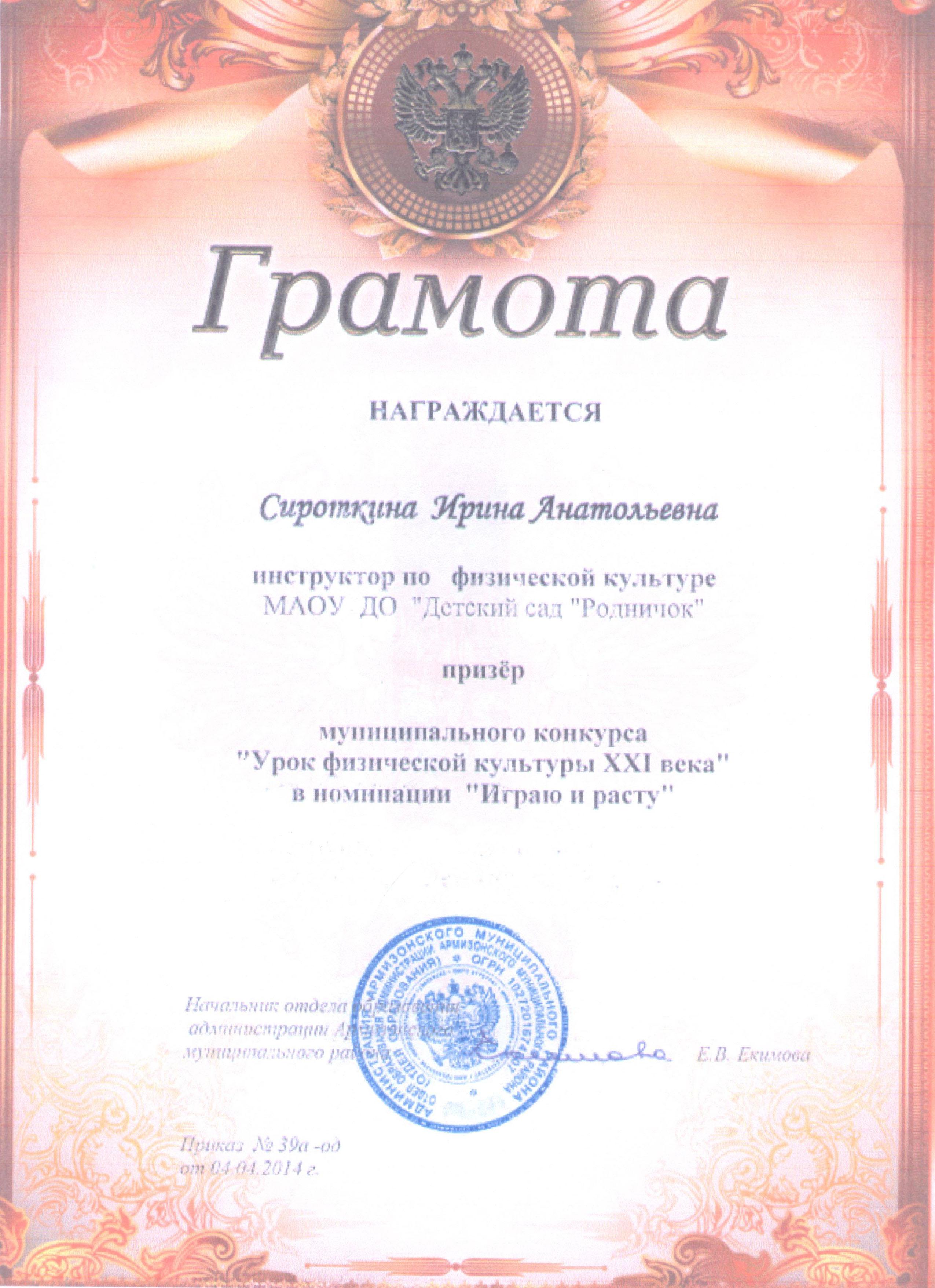 Информационная карта участника конкурса учитель года